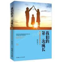 全新正版 我们的第二次成长――幸福家长修炼札记 赵景利 9787556113194 湖南人民出版社