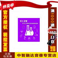 正版包票 化工企业安全生产事故应急预案编制技术指南1DVD视频培训光盘碟片