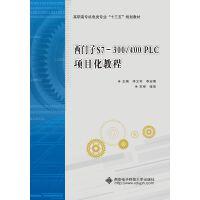西门子S7-300/400 PLC项目化教程(高职)