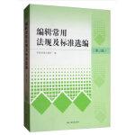 编辑常用法规及标准选编(第三版)