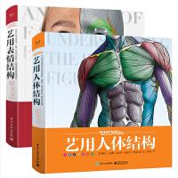 艺用工具宝典(艺用表情结构+艺用人体结构)(全两册)