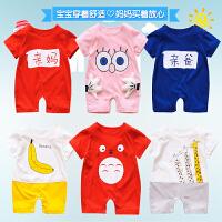 婴儿短袖连体哈衣男女宝宝薄款纯棉新生儿睡衣夏装儿童宝宝哈衣0-1-2岁
