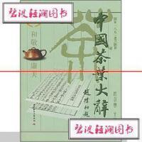 【旧书二手书9成新】中国茶叶大辞典没护封陈宗懋主编中国轻工业出版社