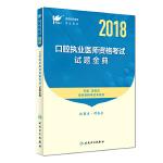 考试达人:2018口腔执业医师资格考试 试题金典