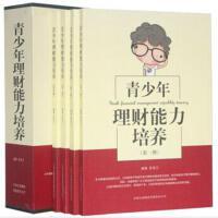 图书 青少年理财能力培养 全套插盒全4册 吉林出版社少年