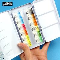 法国Pebeo贝碧欧水彩画颜料金属盒随身装 12色固体水彩颜料