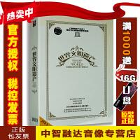 正版包票 世界文明遗产 世界遗产影像记录(12DVD60小时)视频音像光盘影碟片