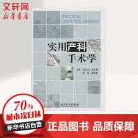 实用产科手术学 人民卫生出版社
