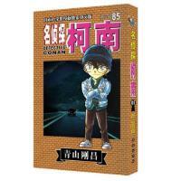 【二手旧书正版8成新】名侦探柯南85 (日)青山��昌著 长春出版社 9787544539388 2015年版