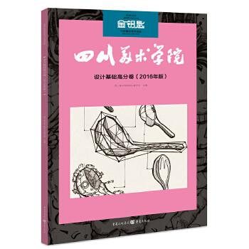 金钥匙:设计基础高分卷 四川美术学院招生委员会权威考试专用书