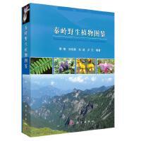 秦岭野生植物图鉴