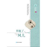 毛泽东文学院精品文丛:拜托了,风儿 楚荷 9787546809816