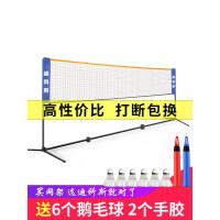 迪科斯简易折叠羽毛球网架便携式标准比赛移动网柱毽球支架子室外