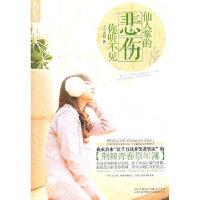 【新书店正版】仙人掌的悲伤你听不见小小太阳云南人民出版社9787222093263