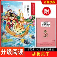2021版大语文分级阅读 胡桃夹子 1~2年级一年级阅读课外书必读小学生必读课外书籍中国古代寓言故事安徒生童话伊索寓言
