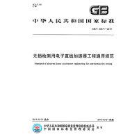 GB/T 30371-2013无损检测用电子直线加速器工程通用规范