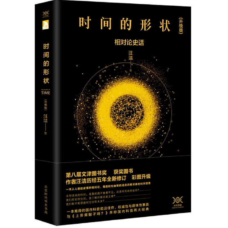 """时间的形状:相对论史话""""第八届文津奖获奖图书"""" ( 这不是一本书,这是一个全新的宇宙观)"""
