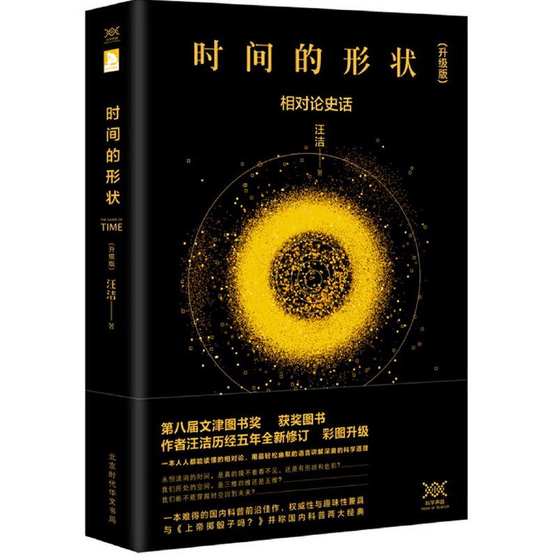 """时间的形状:相对论史话 """"第八届文津奖获奖图书"""" ( 这不是一本书,这是一个全新的宇宙观)"""