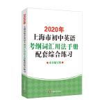 2020年上海市初中英语考纲词汇用法手册配套综合练习