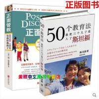 50个教育法 我把三个儿子送入了斯坦福 正面管教修订版(2册) 陈美龄 育儿 家教 家教方法 现代版