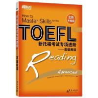 [包邮]新托福考试专项进阶:高级阅读 TOEFL IBT【新东方专营店】