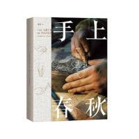 手上春秋――中国手艺人