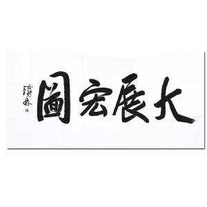 著名演员、暨南大学艺术学院院长 张铁林《大展宏图》(附收藏证书)DW239