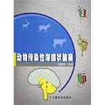 动物传染性海绵状脑病