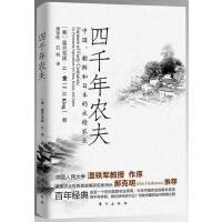 四千年农夫(百年经典著作。全球同步纪念。中文版首度出版回望东亚一个世纪前的农业景观,什么是今日中国农业的根本反省?四千
