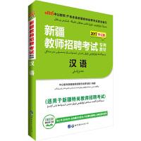 新疆教师招聘考试用书中公2017新疆教师招聘考试专用教材汉语