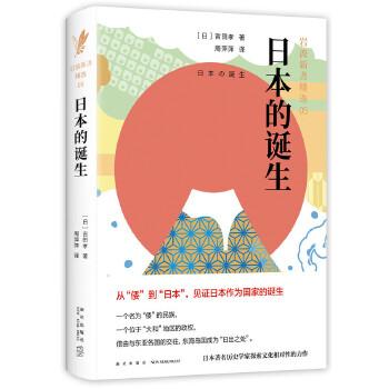 日本的诞生(岩波新书精选05) 一部日本早期历史的入门之书,一场反思文化根基的探索之旅