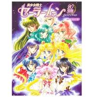 现货 日版 美少女战士 セ�`ラ�`ム�`ン 20周年纪念BOOK