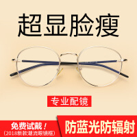 防蓝光眼镜男潮圆框眼睛镜大框无度数女韩版潮ulzzang