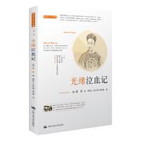 光绪泣血记德龄中国人民大学出版社9787300158334