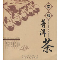 【新书店正版】实战普洱茶(附盘一张)杨凯云南人民出版社9787222047518