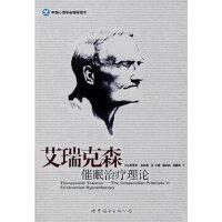 【正版新书直发】艾瑞克森催眠治疗理论(美)吉利根(Gilligan,S.G.) ,王峻世界图书出版公司97875062