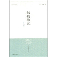 【旧书二手书9成新】板桥杂记(外1种) 余怀,李金堂 9787532528332 上海古籍出版社