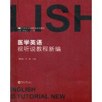 医学英语视听说教程新编(含光盘1张)
