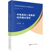 中美高校二语教师培养模式研究