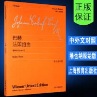 正版维也纳原始版巴赫法国组曲 BWV812-817 中外文对照 上海教育出版社 巴赫初学入门基础练习曲乐谱曲集辅导教材