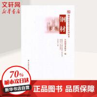 钢材 中国期货业协会 编