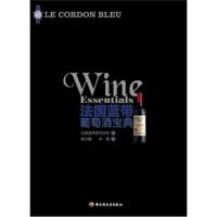 【二手旧书9成新】法国蓝带葡萄酒宝典 法国蓝带厨艺学院 中国轻工业出版社 9787501984343