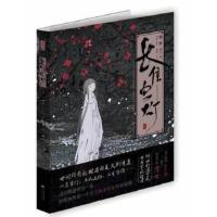 【二手旧书9成新】长信宫灯 deo.R 中国致公出版社 9787514507058