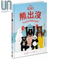熊出没 全世界的熊都在干麽 积木出版 童书 青少年文学 图画书 知识绘本