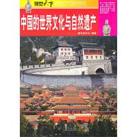 中国的世界文化与自然遗产(仅适用PC阅读)