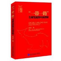"""""""一带一路"""":全球发展的中国逻辑"""