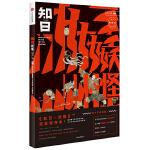 知日08・妖怪(第二版)