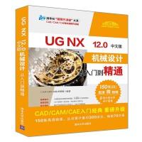 UG NX 12.0中文版�C械�O��娜腴T到精通