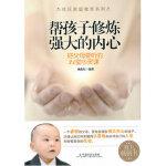 《帮孩子修炼强大的内心》 杨东红著 9787508743035