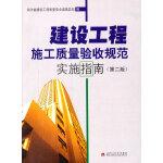 建设工程施工质量验收规范实施指南(第二版)